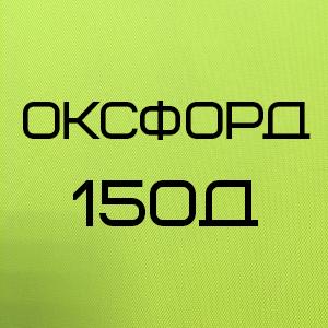 Оксфорд150
