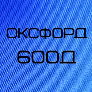 оксфорд600Д